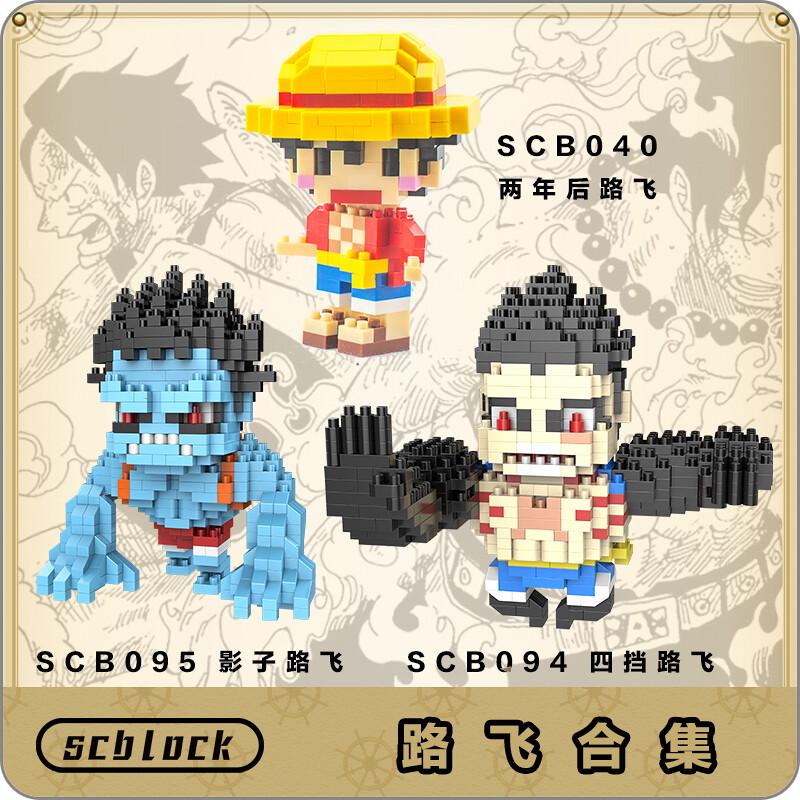 SC 094 095 One Piece Gear Fourth And Shadow Bundle Brickheadz